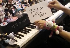 【触手猴】アニソン(动漫歌曲)133曲をメドレーにして弾いてみた【Piano】