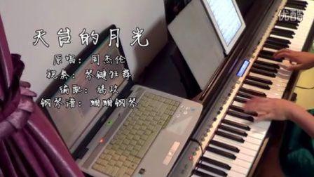 周杰伦《天台的月光》电钢琴视