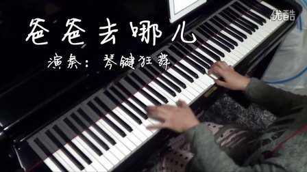 爸爸去哪儿 钢琴曲