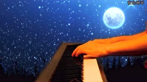 薛之谦《演员》夜色钢琴曲 钢琴视频