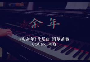 【昼夜钢琴】余年 - 《庆余年》片尾曲钢琴演奏 COVER 肖战