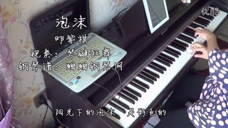 邓紫棋《泡沫》钢琴曲