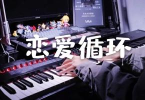 【钢琴】20秒开始高能!《恋爱循环》-欢迎花泽香菜入驻!!