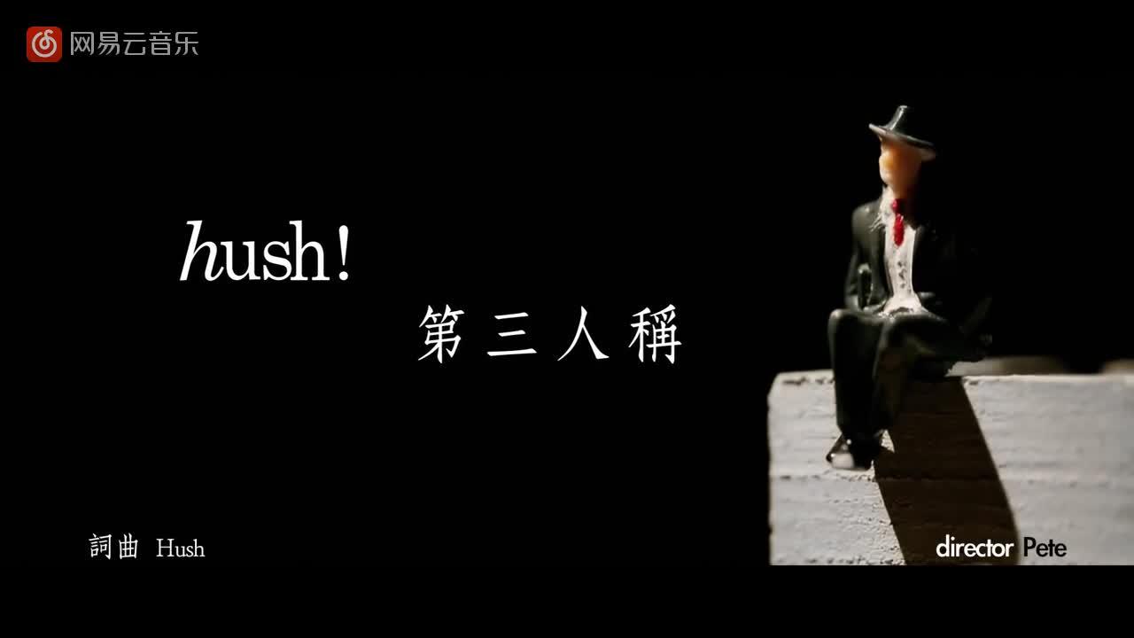 戚薇翻唱 Hush《第三人称》,又一首私藏被发现了!吉他谱钢琴谱同步上线