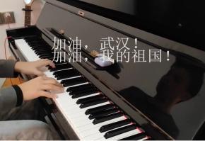 【钢琴原创】武汉加油!(欢迎填词)