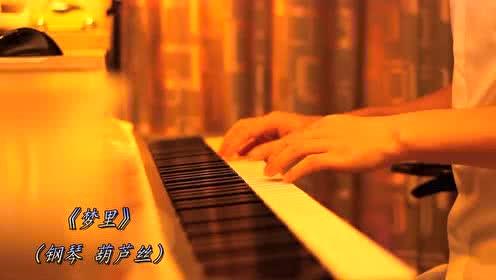 《梦里》钢琴与葫芦丝 夜色钢琴曲