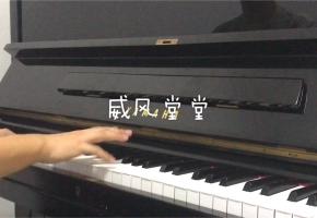 【钢琴】威風堂々(威风堂堂) - 梅とら