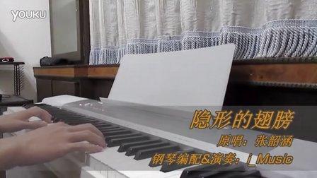 张韶涵《隐形的翅膀》