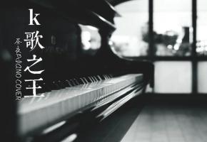 【昼夜钢琴】K歌之王 | 我已经相信有些人我永远不必等