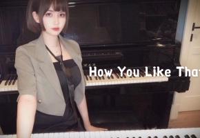 BLACKPINK新歌《How you like that》用钢琴弹是什么感觉?