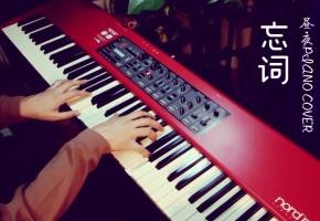 【昼夜钢琴】忘词 翻自 五月天