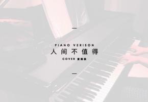 【钢琴】人 间 不 值 得