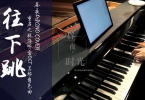 《往下跳》 钢琴演奏版 重启之极海听雷OST 吴邪角色曲