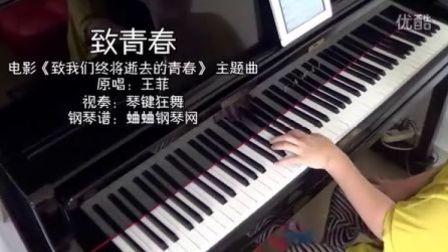 王菲《致青春》钢琴视奏版