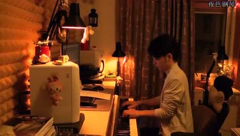 《一生所爱》夜色钢琴曲 赵海洋钢琴版视频