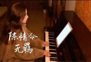 钢琴《陈情令》片尾曲《忘羡/无羁》