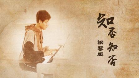 《知否知否》主题曲, 钢琴版好听极了!