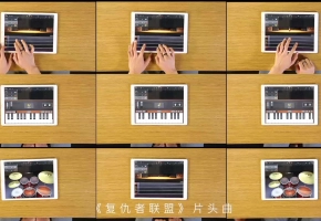 【iPad演奏】9台iPad演奏《复仇者联盟》片头曲