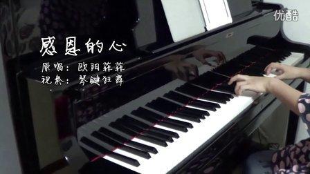 欧阳菲菲《感恩的心》钢琴视奏
