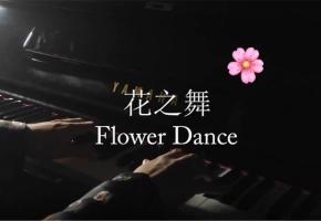 【钢琴】花之舞 Flower Dance     空灵自然的轻音乐~