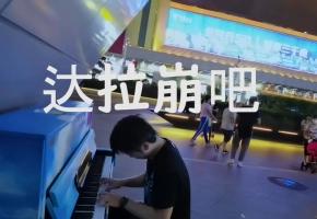"""街头钢琴:俺叫达拉崩吧...多比鲁翁。不叫""""弹崩了吧""""!"""