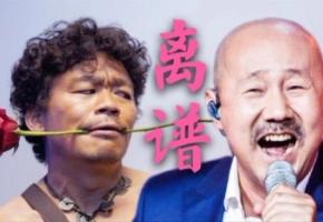 【唐人街探案】当腾格尔唱《粉红色的回忆》?属实离谱!