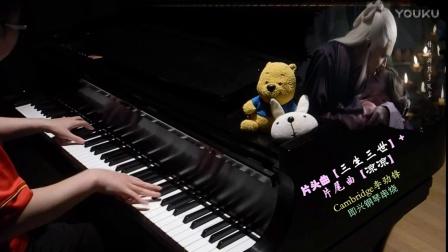 钢琴串烧【三生三世十里桃花】