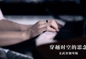 【钢琴】穿越时空的思念-文武贝钢琴版