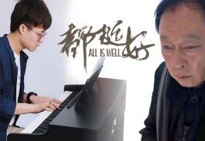 【钢琴】《都挺好》同名插曲,文武贝钢琴即兴演奏