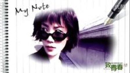 王菲最新单曲《致青春》剪辑版