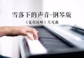 【钢琴】雪落下的声音 《延禧攻略》片尾曲,听着就想哭!