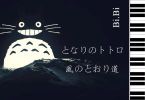 【钢琴】龙猫 - 风之甬道 となりのトトロ - 風のとおり道 My Neighbor Totoro - The Path of Wind【Bi.Bi】