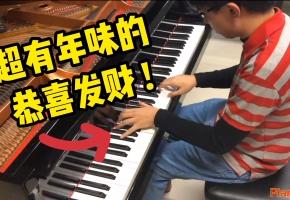 超有年味!《恭喜发财》钢琴编曲
