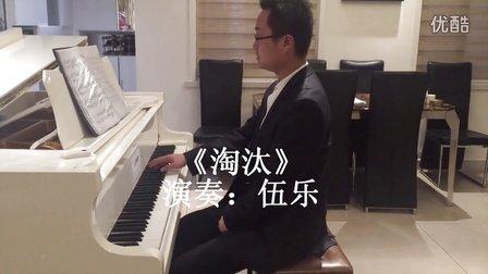《淘汰》-- 陈奕迅