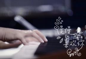 【钢琴】慢慢喜欢你-文武贝钢琴版