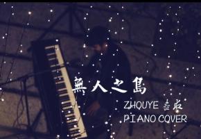 【钢琴】无人之岛 翻自 任然