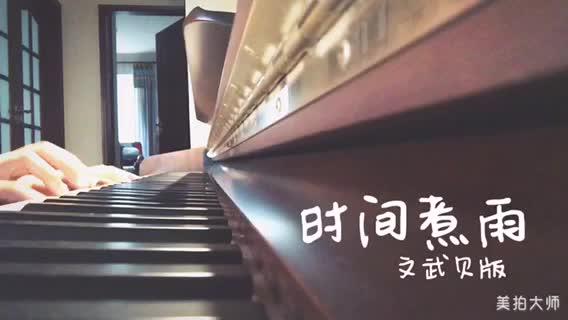 panda2146 发布了一个钢琴弹奏视