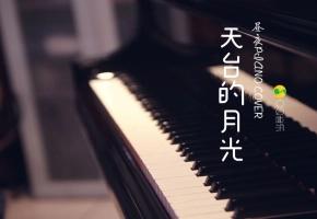【昼夜钢琴】天台的月光|那些年我们听过的周杰伦 vol.44