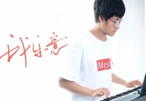 【电子琴】许嵩新曲《我乐意》,电子琴演奏,甜到骨子里了!