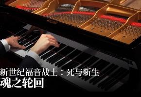 【Animenz】魂之轮回 - 新世纪福音战士剧场版:死与新生 主题曲 钢琴版(4K)