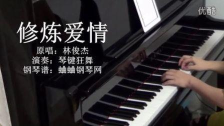 林俊杰《修炼爱情》钢琴视奏版