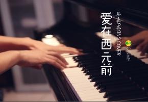 【昼夜钢琴】爱在西元前|那些年我们听过的周杰伦 vol.48