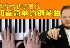 10首简单的钢琴曲