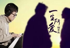 钢琴版《一生所爱》,感人至深,也撕心裂肺