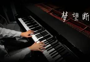 【钢琴】梦望断·山有木兮生红豆,相思入坛酿醇酒