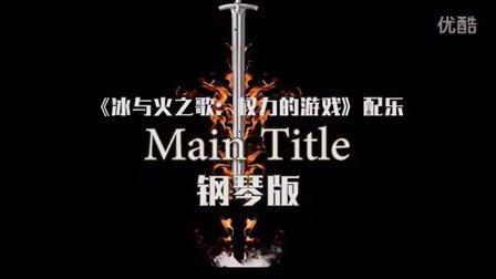 Main Title《冰与火