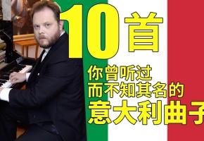 10首你曾听过而不知其名的意大利曲子