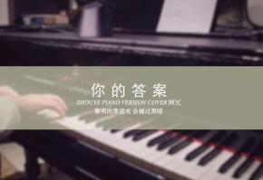 【昼夜钢琴】你的答案-黎明的那道光会越过黑暗 COVER 阿冗