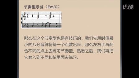 【零基础教学】流行钢琴即兴伴奏培训课程15