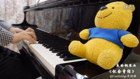 《怀念曾经》 选自夜的钢琴曲